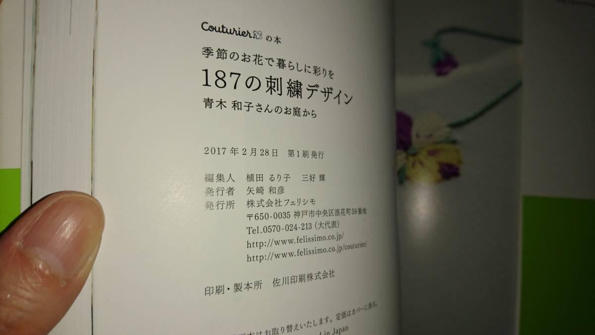新品未使用 187の刺繍デザイン 本 青木和子さんのお庭から 季節のお花で暮らしに彩りを フェリシモ出版 第1刷発行_画像2