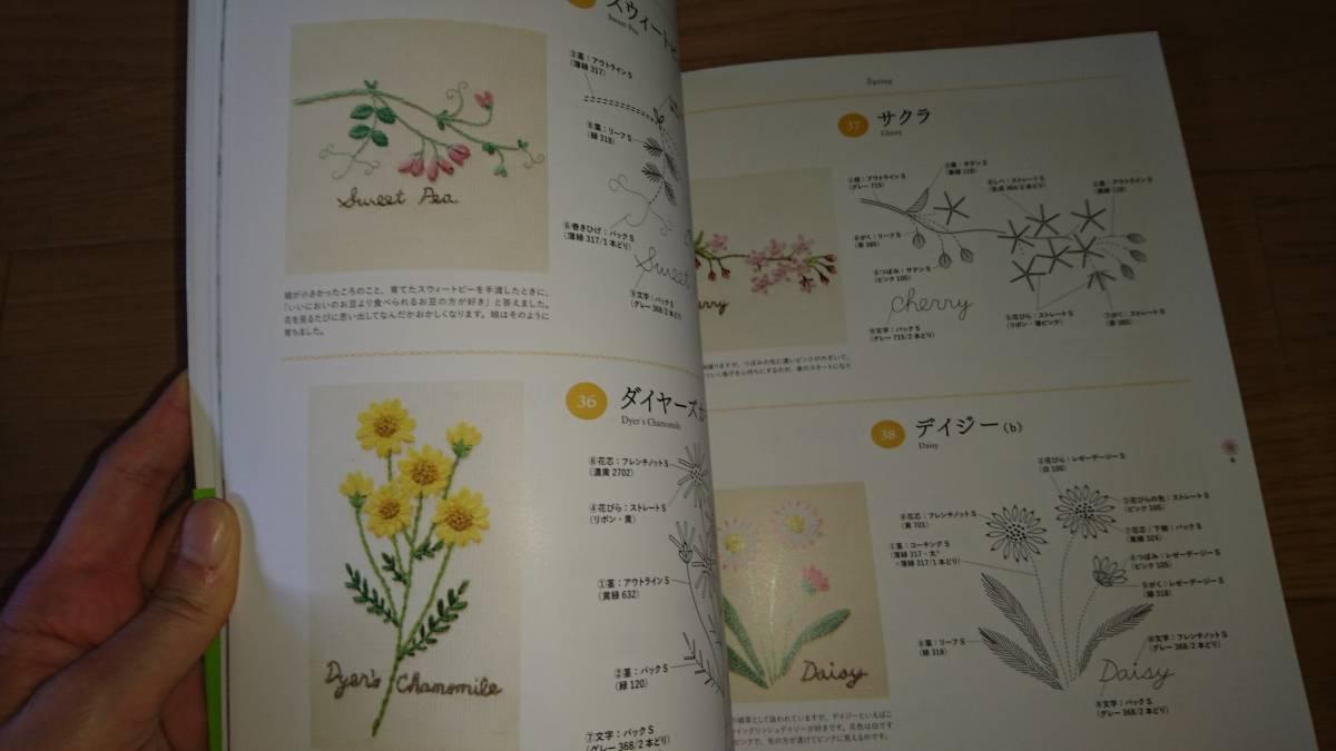 新品未使用 187の刺繍デザイン 本 青木和子さんのお庭から 季節のお花で暮らしに彩りを フェリシモ出版 第1刷発行_画像3