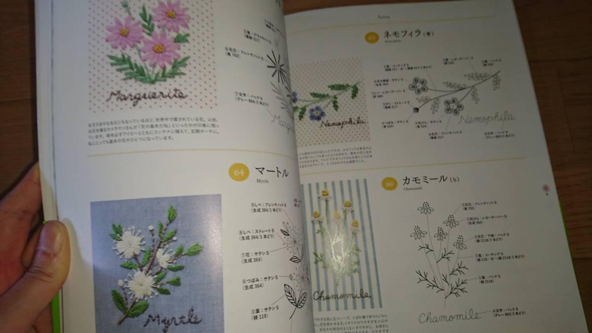 新品未使用 187の刺繍デザイン 本 青木和子さんのお庭から 季節のお花で暮らしに彩りを フェリシモ出版 第1刷発行_画像4