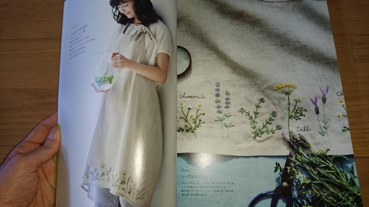 新品未使用 187の刺繍デザイン 本 青木和子さんのお庭から 季節のお花で暮らしに彩りを フェリシモ出版 第1刷発行_画像6