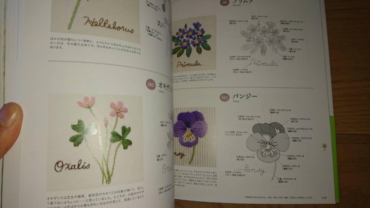 新品未使用 187の刺繍デザイン 本 青木和子さんのお庭から 季節のお花で暮らしに彩りを フェリシモ出版 第1刷発行_画像7