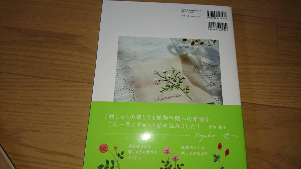 新品未使用 187の刺繍デザイン 本 青木和子さんのお庭から 季節のお花で暮らしに彩りを フェリシモ出版 第1刷発行_画像8