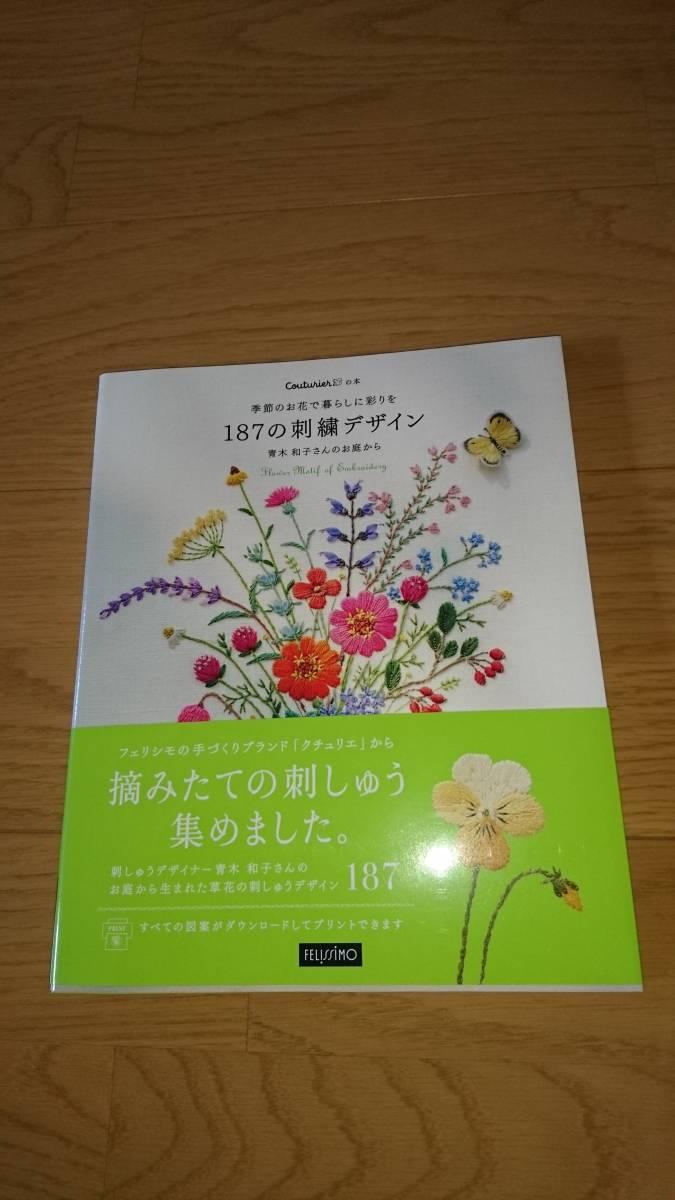 新品未使用 187の刺繍デザイン 本 青木和子さんのお庭から 季節のお花で暮らしに彩りを フェリシモ出版 第1刷発行