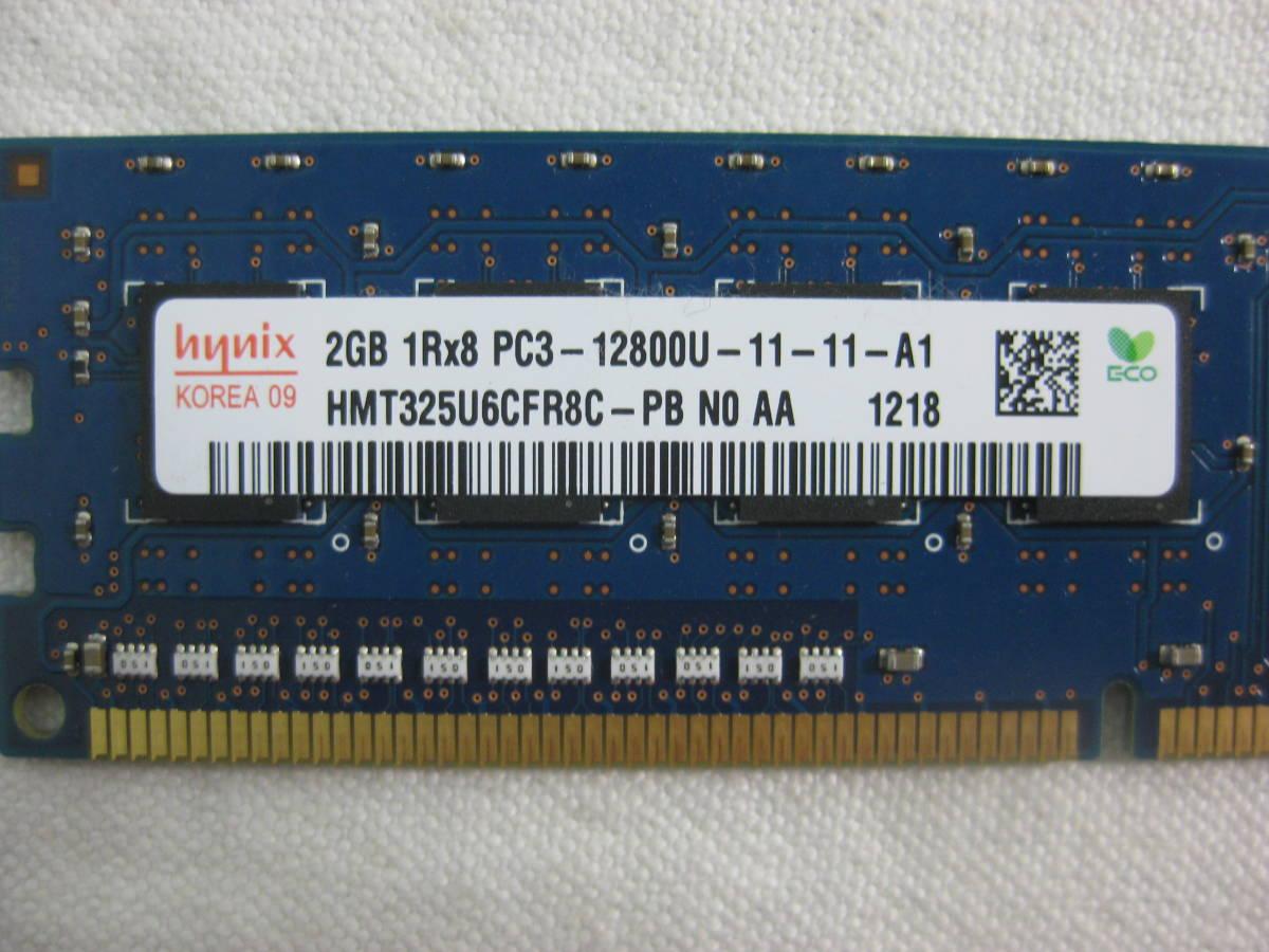 ★hynix ★2GB 1R×8 PC3-12800U-11-11-A1 2枚 計4GB_画像2