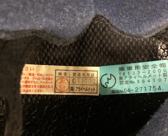Arai アライ SZ SNELL ジェットヘルメット Lサイズ ブラック 中古品_画像4
