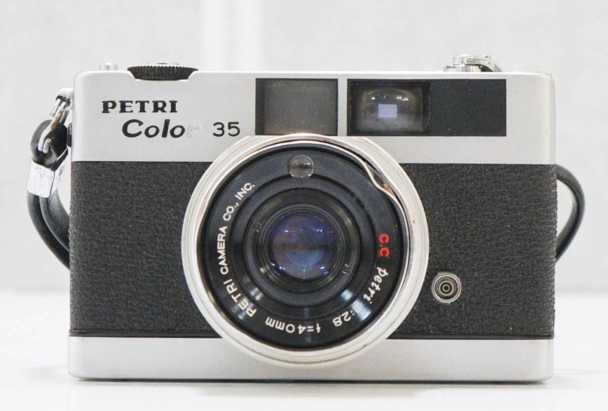 □ PETRI Color 35 ペトリ カラー35 コンパクト/フィルムカメラ Petri 1:2.8 f=40㎜ 動作未確認 訳あり 中古 現状品 ③_画像2