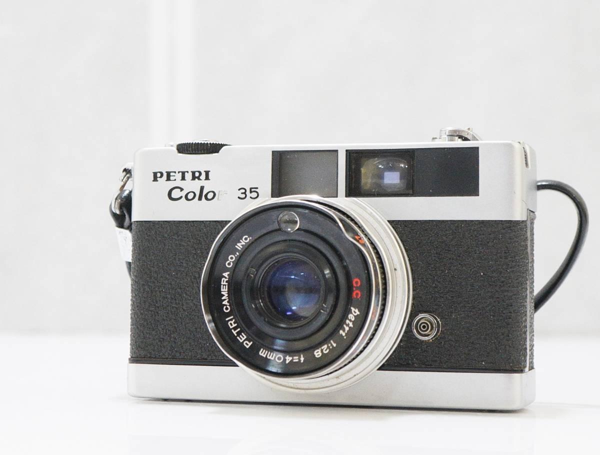 □ PETRI Color 35 ペトリ カラー35 コンパクト/フィルムカメラ Petri 1:2.8 f=40㎜ 動作未確認 訳あり 中古 現状品 ③