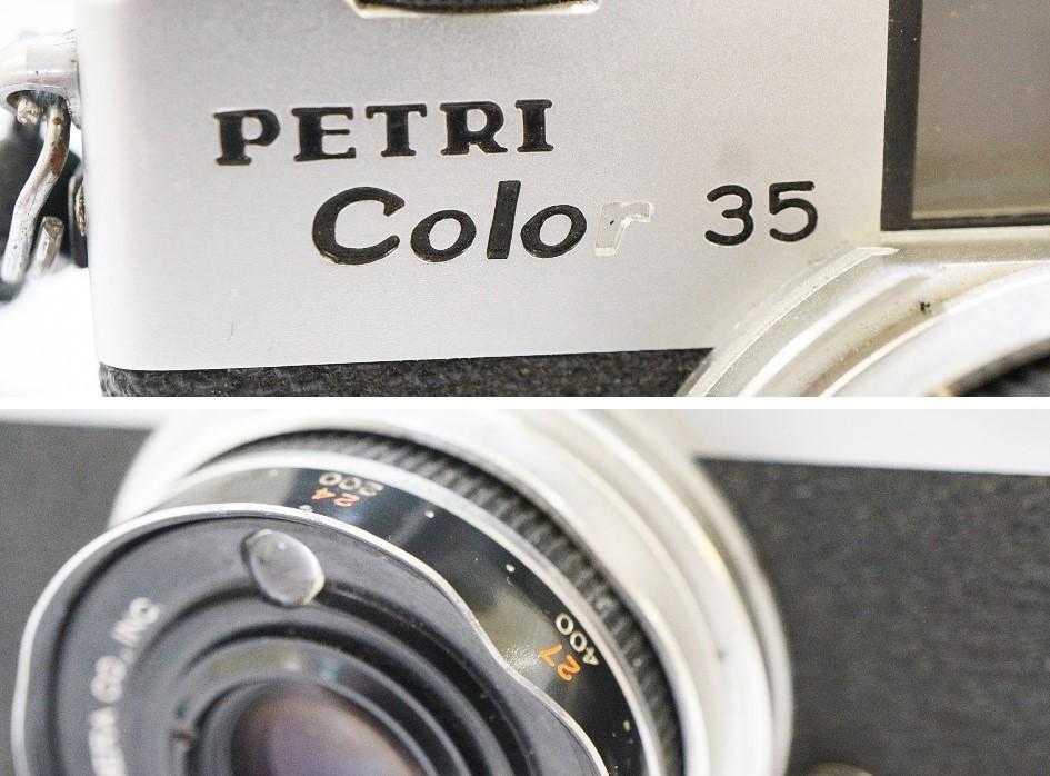 □ PETRI Color 35 ペトリ カラー35 コンパクト/フィルムカメラ Petri 1:2.8 f=40㎜ 動作未確認 訳あり 中古 現状品 ③_画像10