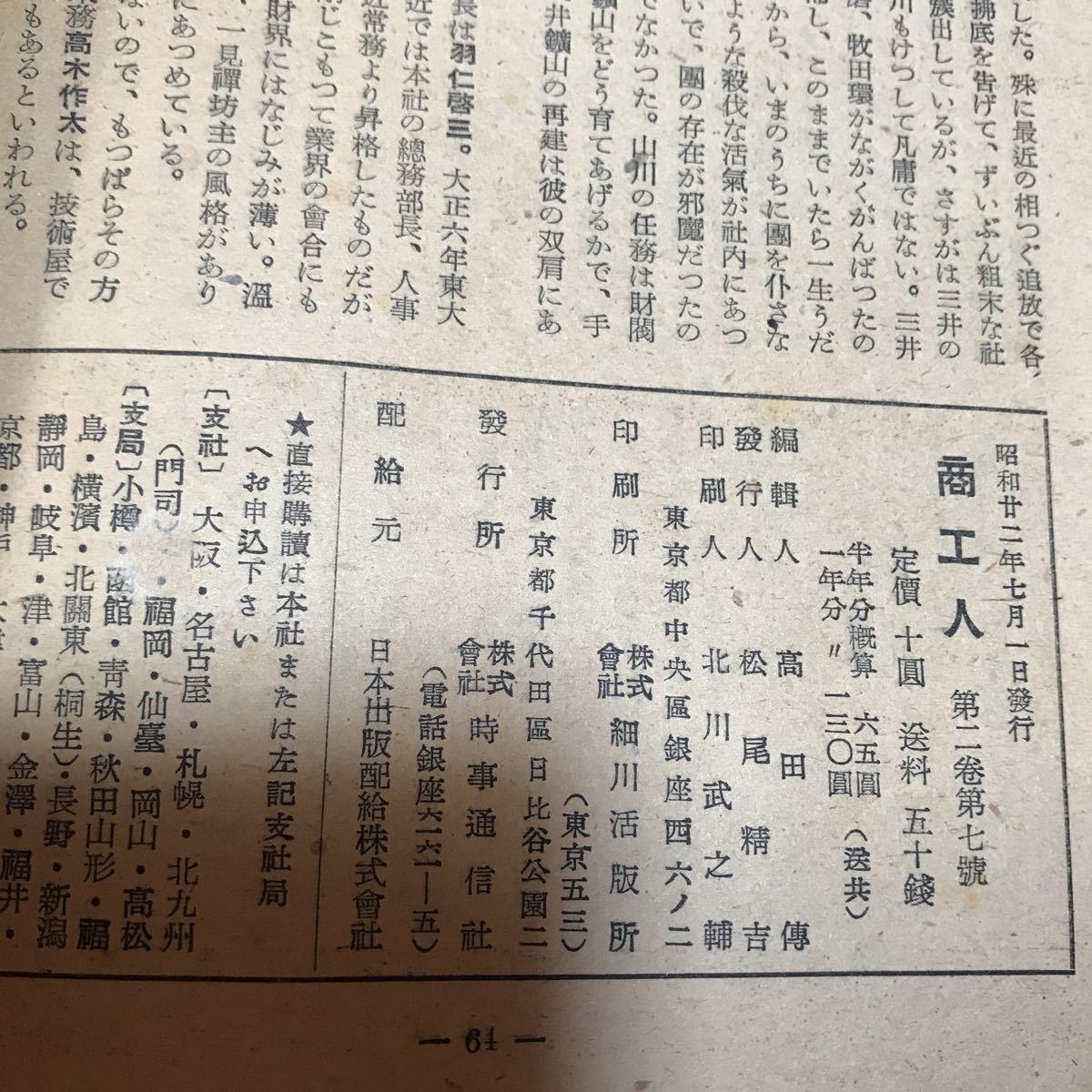 昭和レトロ 商工人 時事通信社 昭和22年_画像3