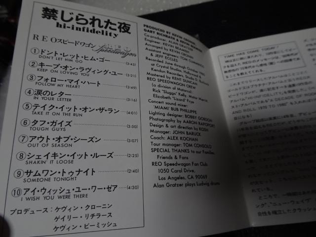 REO SPEEDWAGON 「HI INFIDELITY 禁じられた夜」1982年日本盤35・8P-4 REOスピードワゴン AOR