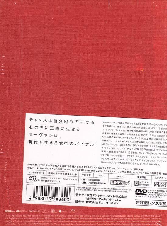 映画「モーヴァン」DVD 初回限定生産版 新品未開封 サマンサ・モートン_画像2