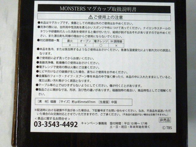 Й★M⑰★日曜劇場MONSTERS★マグカップ★2個セット★陶器★箱入り★非売品★未使用品★_画像5