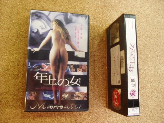 1123 中古 VHSビデオテープ 年上の女 字幕スーパー版 1999年 イタリア映画_画像1