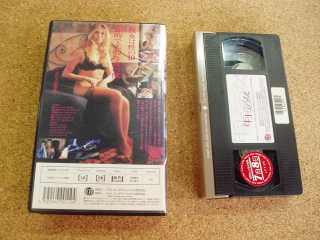1123 中古 VHSビデオテープ 年上の女 字幕スーパー版 1999年 イタリア映画_画像2