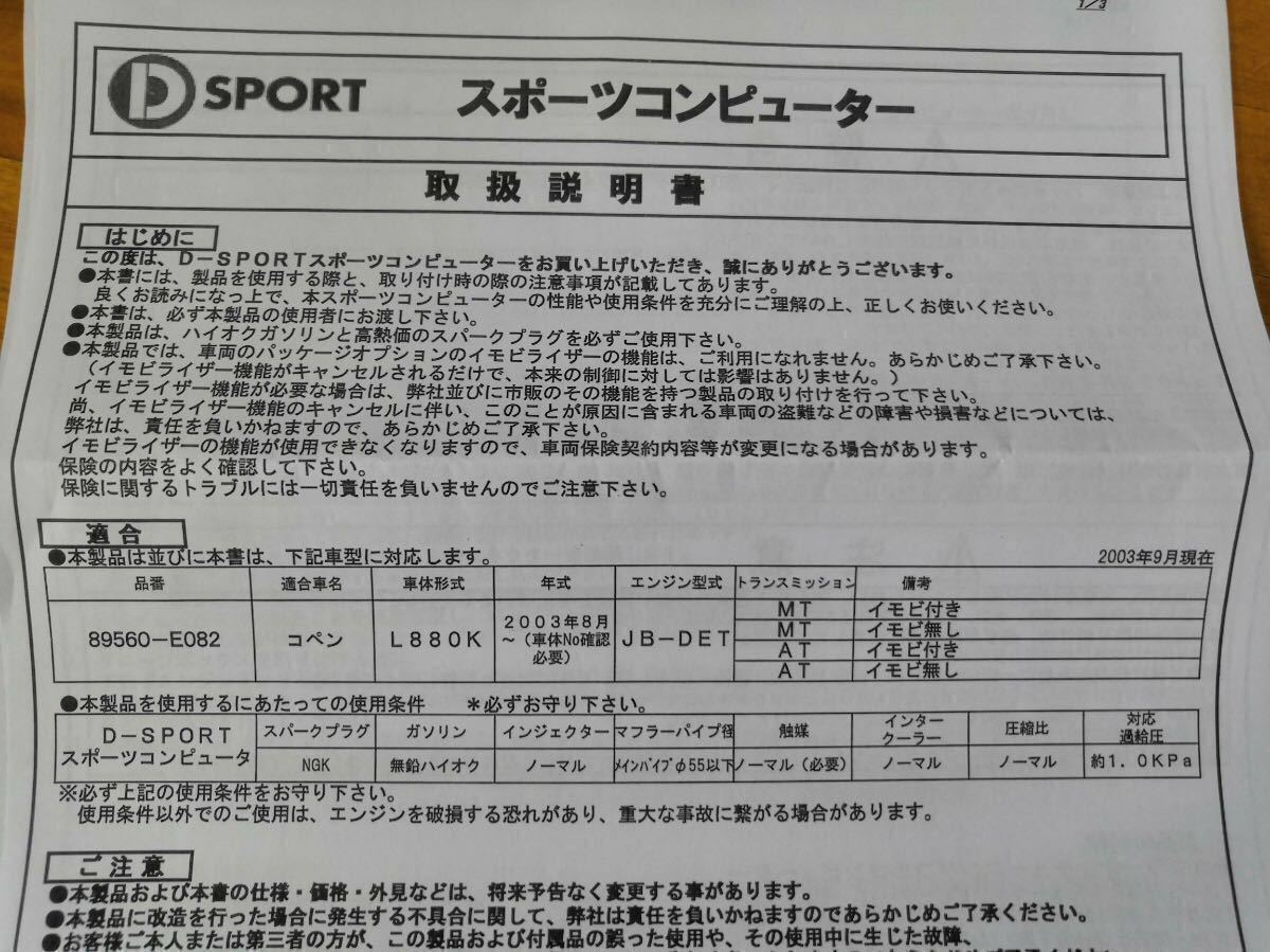 D-SPORT コペン L880K用 スポーツECU&スポーツエアフィルター セット_画像4