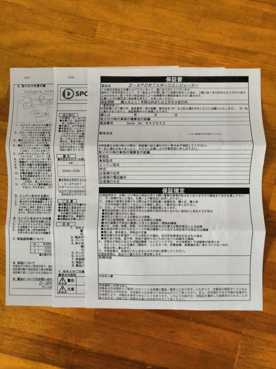 D-SPORT コペン L880K用 スポーツECU&スポーツエアフィルター セット_画像7