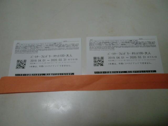 [送料無料]USJ ユニバーサルスタジオジャパン チケット 2枚 ペア★入場券_画像2
