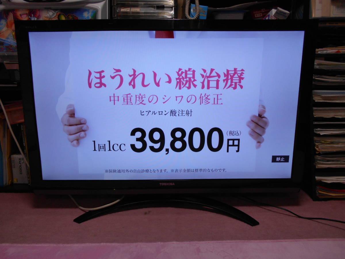 USBハードデテスク録画対応 東芝42インチ液晶テレビ42Z3