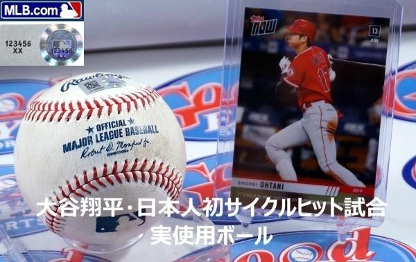 GE★歴史!超レア!大谷翔平6月13日MLB日本人初サイクルヒット達成試合実使用ボール+記念TOPPS NOWトレカ・MLB機構証明☆イチロー