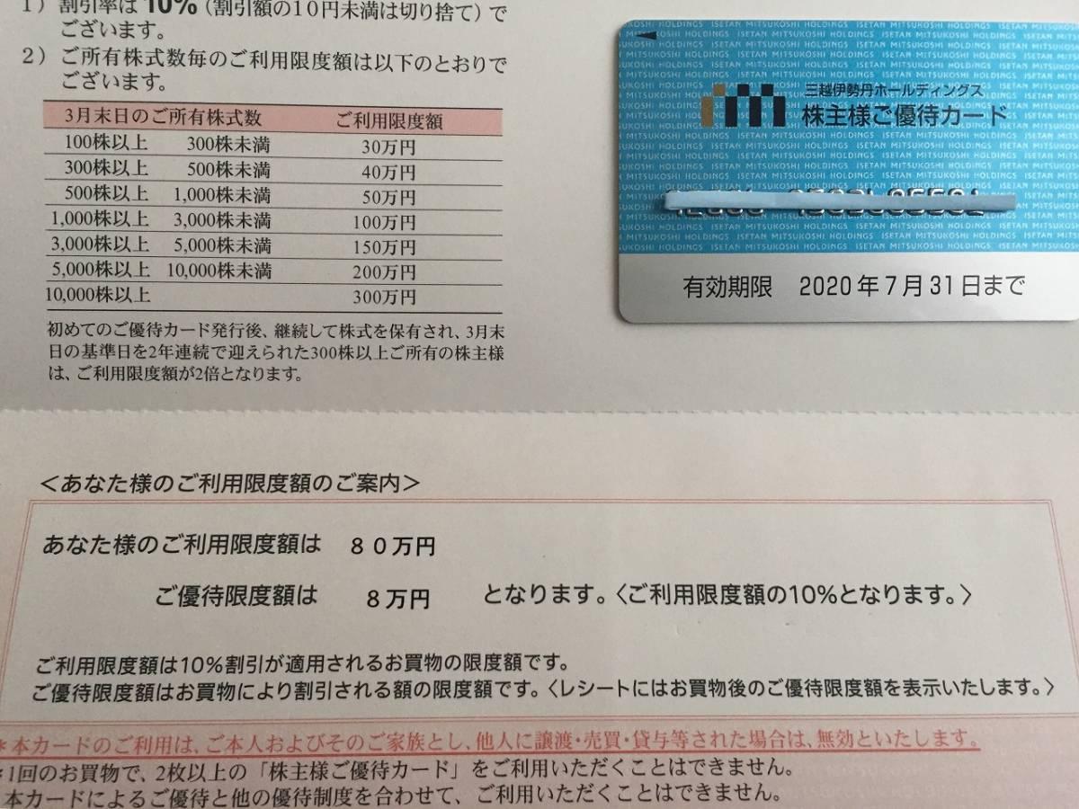 送料無料 三越伊勢丹株主優待カード 限度額80万円 2020年7月31日まで 男性名義