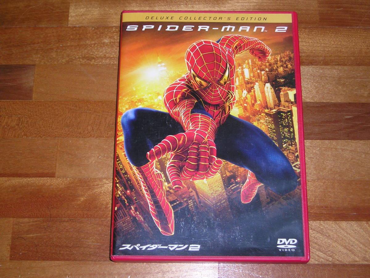 国内正規品 セル版 特典映像付 2枚組 DVD スパイダーマン2 デラックスコレクターズエディション 主演・トビーマグワイア_画像1
