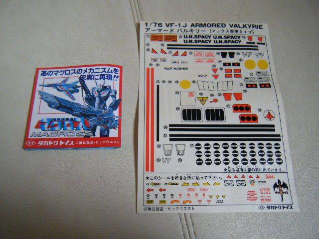 1円~当時物 タカトクトイス 1/76 VF-1J アーマード バルキリー マックス専用タイプ 超時空要塞マクロス 美品_画像4