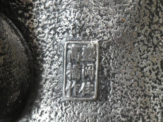 南部盛岡住/名工高橋萬治作 富士形砂鉄含有鉄瓶 14_画像3