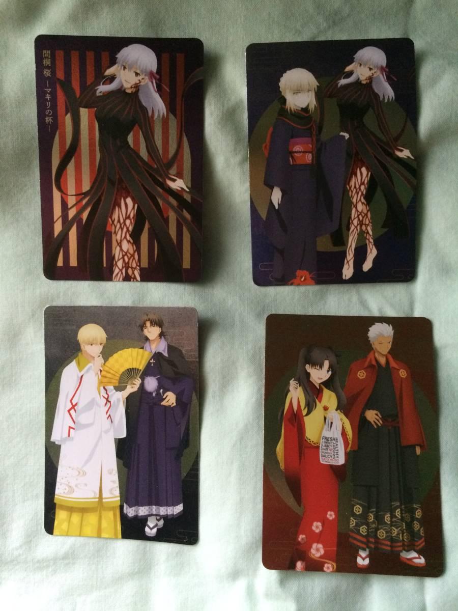 ☆☆☆ 劇場版 Fate/stay night[Heaven's Feel] ×すき家 コラボ カード4枚