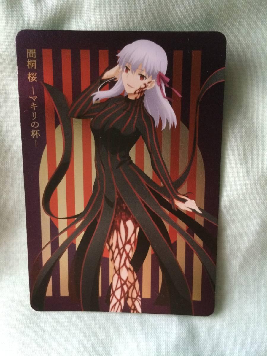 ☆☆☆ 劇場版 Fate/stay night[Heaven's Feel] ×すき家 コラボ カード4枚_画像3