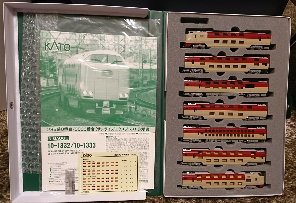 KATO カトー 10-1332 サンライズエクスプレス 285系 7両セット 中古品