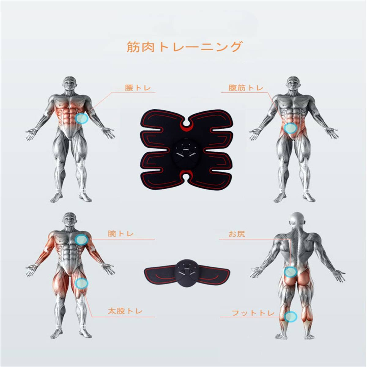 EMS 腹筋ベルト 腹筋マシーン 腹筋パッド 太もも 腕筋 筋トレ器具 ダイエット USB充電式 マッサージ エクササイズ 男女兼用 新品 _画像3