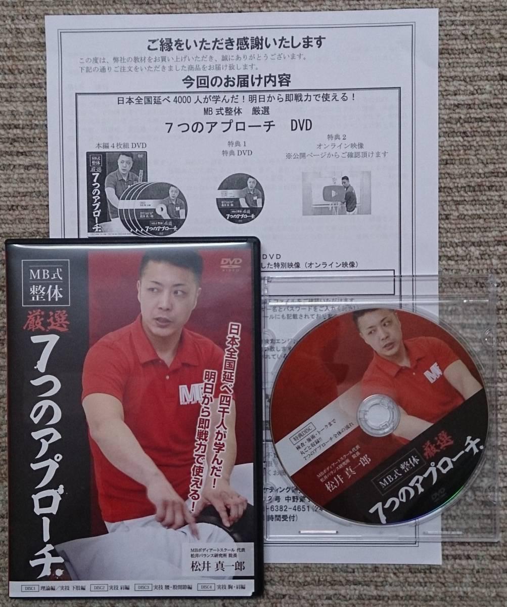 松井真一郎 MB式整体 厳選 7つのアプローチ DVD