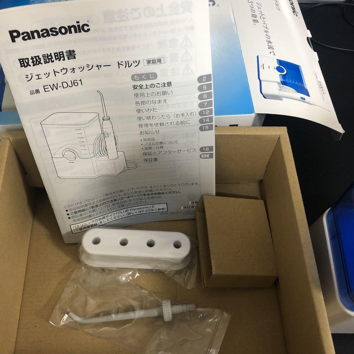 ジェットウォッシャー ドルツ Doltz EW-DJ61 Panasonic_画像4