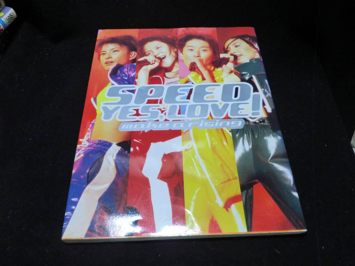 スピード写真集 Speed yes,love!―Make a rising   9947_画像1