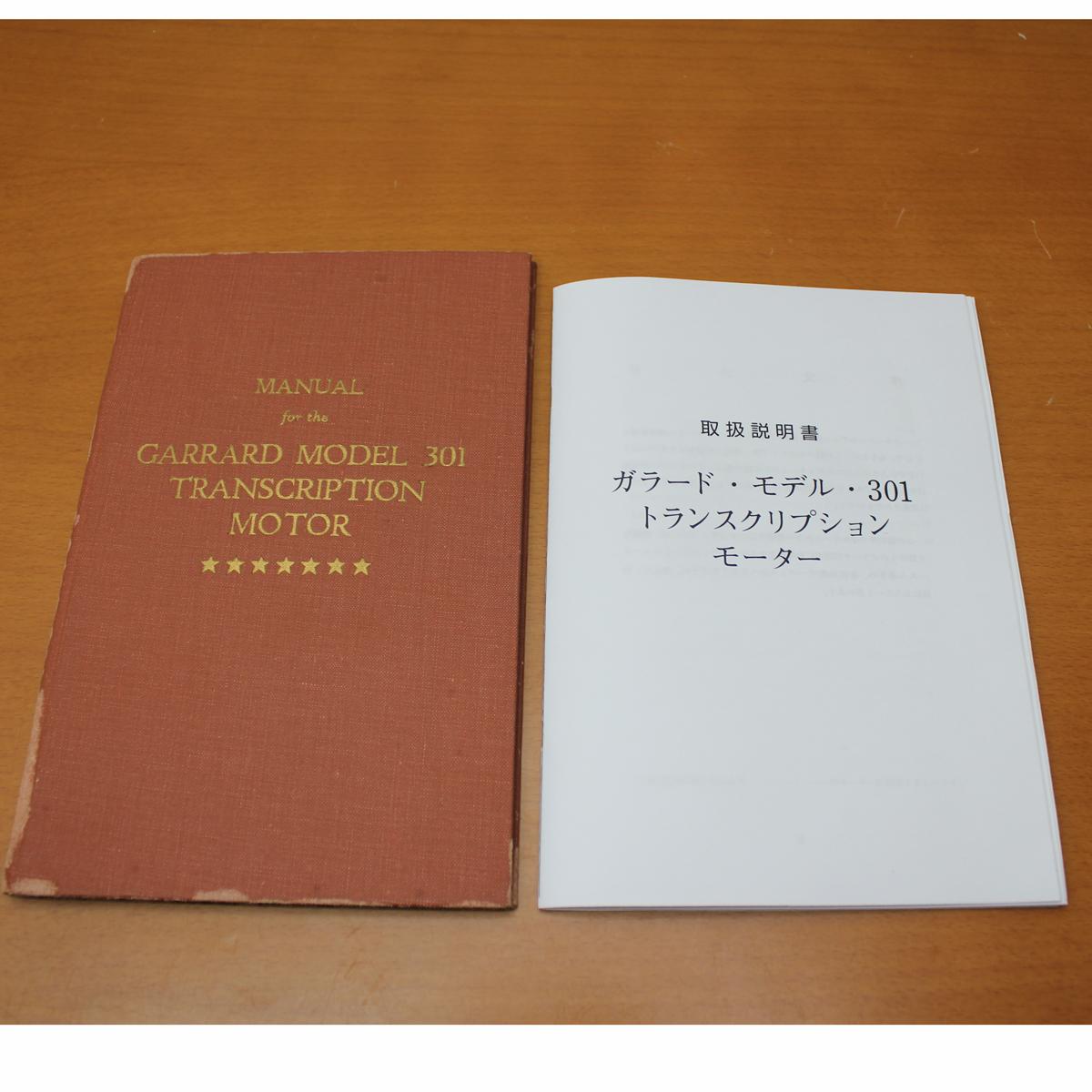 GARRARD301 manual[SN:768○○番台(星7)]ガラード英文取扱説明書 マニュアル おまけ日本語解説コピー付き_画像1