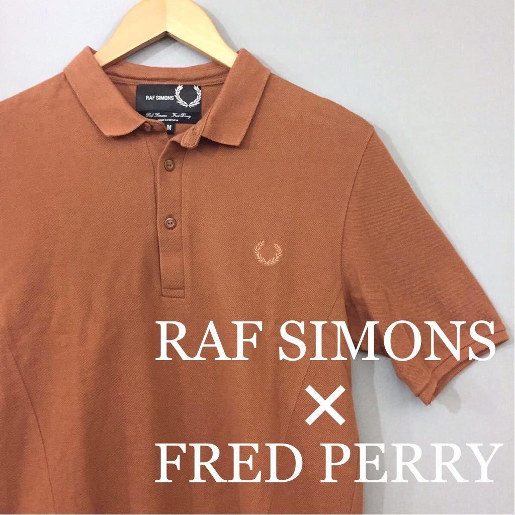 【コラボ】フレッドペリー FRED PERRY ラフシモンズ RAF SIMONS ポロシャツ 半袖 鹿の子 メンズ Mサイズ ブラウン ロゴ 刺繍 ~▽_画像1