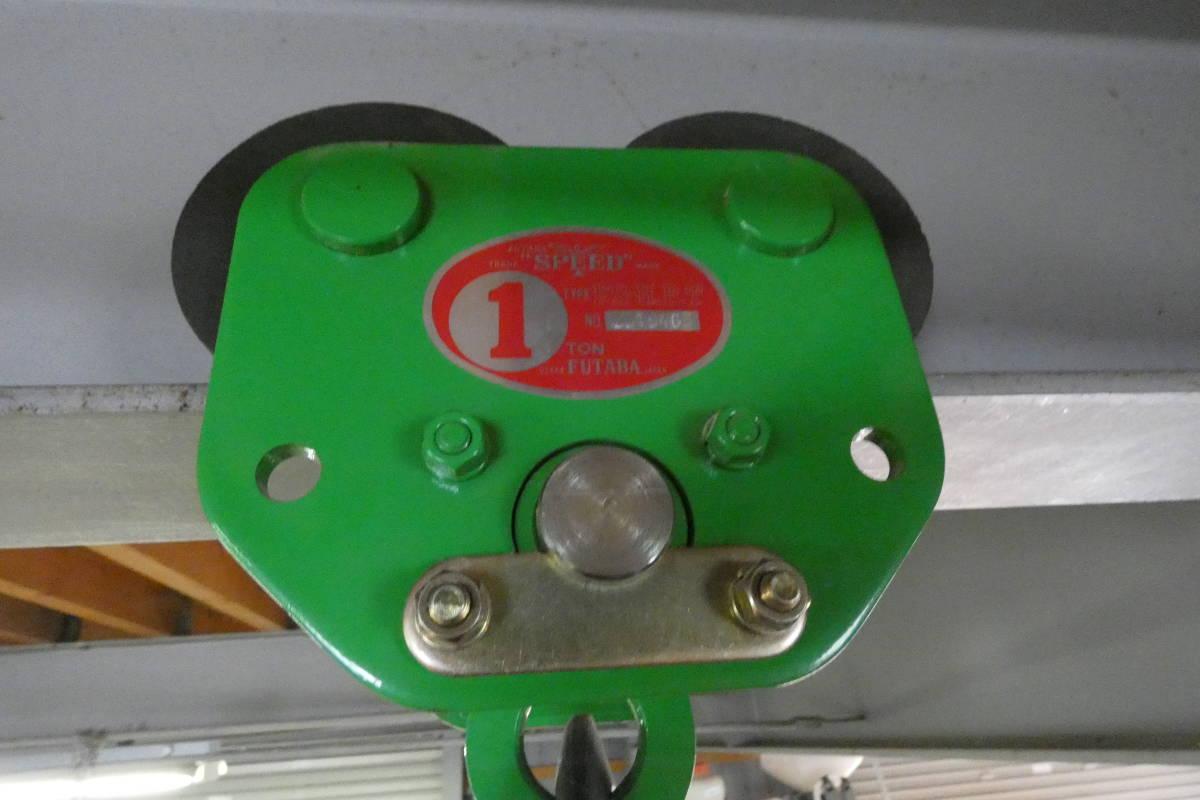 ★☆日立電気チェーンブロック 双葉製作所 1/2SSH2 100V 500kg 手動トロリ付き 使用2~3回美品☆★_画像2