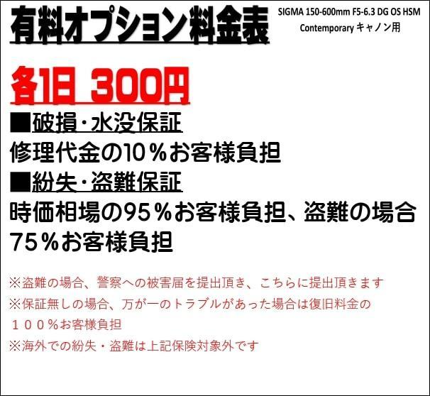 最安!!【レンタル商品】2日間~2,980円■超望遠レンズ SIGMA 150-600mm F5-6.3 DG OS HSM Contemporary キャノン用 51579613_画像6