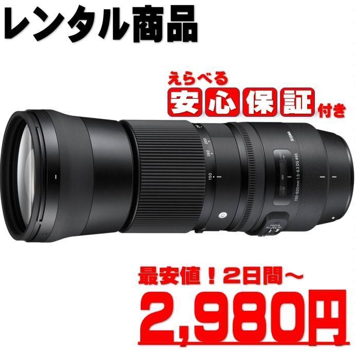 最安!!【レンタル商品】2日間~2,980円■超望遠レンズ SIGMA 150-600mm F5-6.3 DG OS HSM Contemporary キャノン用 51579613
