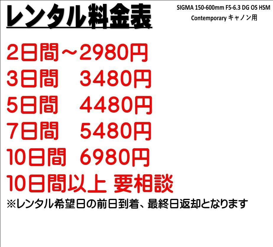 最安!!【レンタル商品】2日間~2,980円■超望遠レンズ SIGMA 150-600mm F5-6.3 DG OS HSM Contemporary キャノン用 51579613_画像5