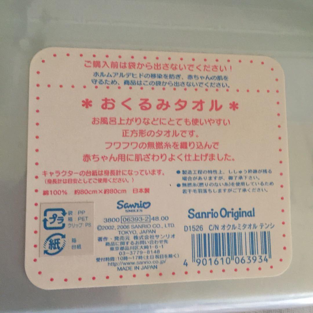 サンリオ シナモンロール おくるみタオル ふわふわ 日本製_画像4