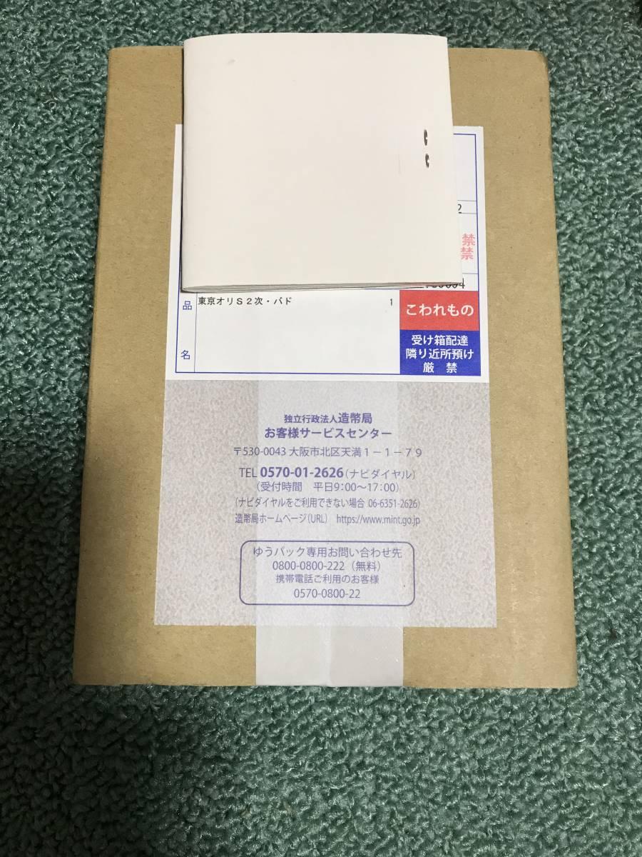 東京オリンピック二次バトミントン1000円銀貨