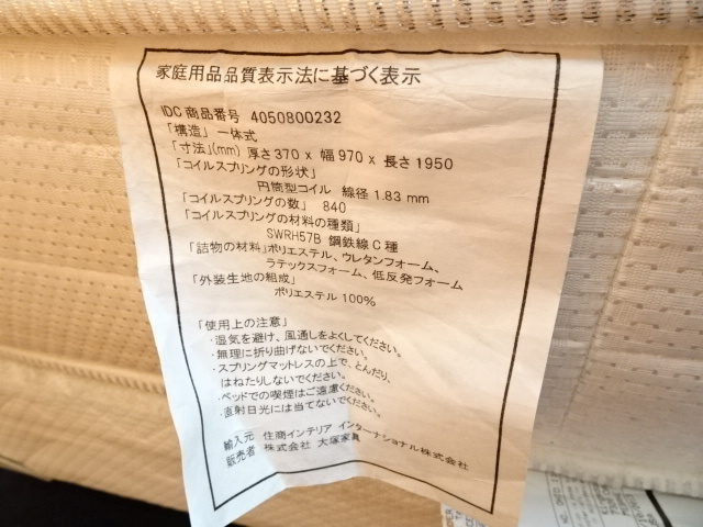 送料無料 キングスダウン キングスインフィニティ シングルベッド 45万 展示品_画像9