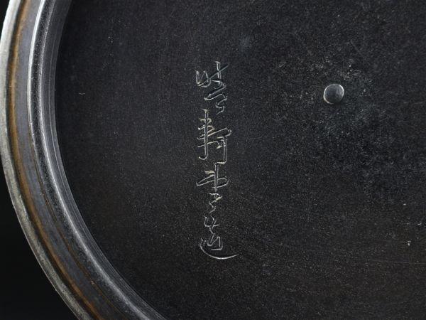 f7 【 晴寿堂造 】銅蓋 幾何学饕餮地文 鉄瓶  ■  光玉秦蔵六一瑳大国寿朗安之介金寿亀文敬典南部砂鉄_画像4