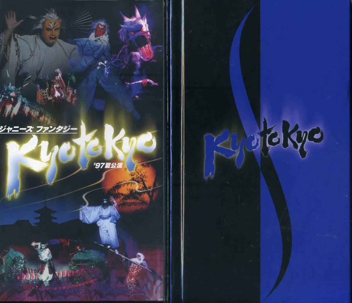 即決〈同梱歓迎〉VHS 付属品完品 ジャニーズ・ファンタジー KYO TO KYO 97夏公演 ビデオ◎その他多数出品中∞704_画像1