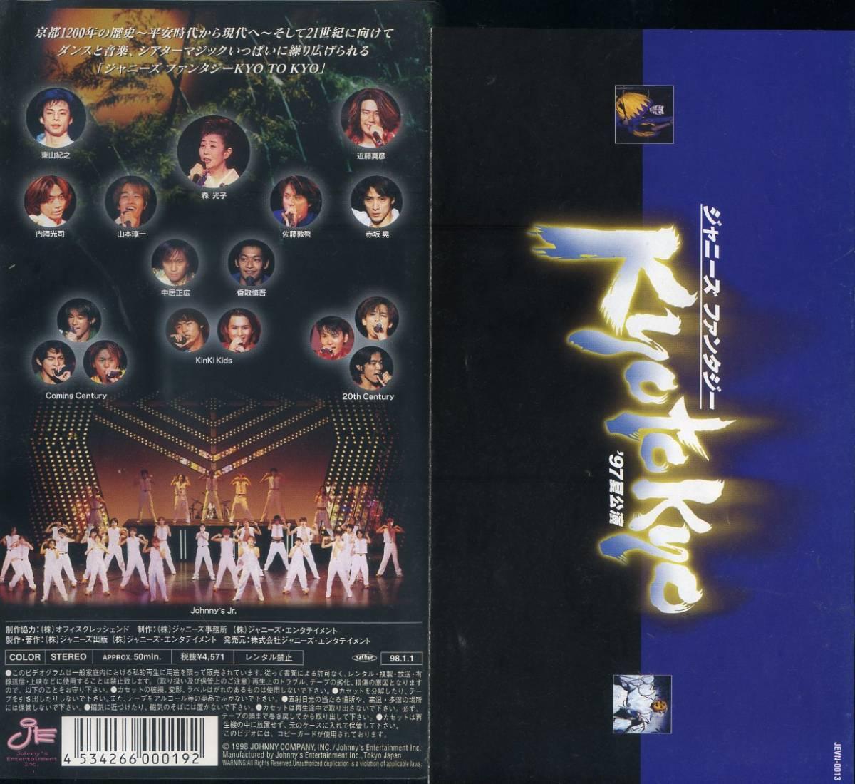 即決〈同梱歓迎〉VHS 付属品完品 ジャニーズ・ファンタジー KYO TO KYO 97夏公演 ビデオ◎その他多数出品中∞704_画像2