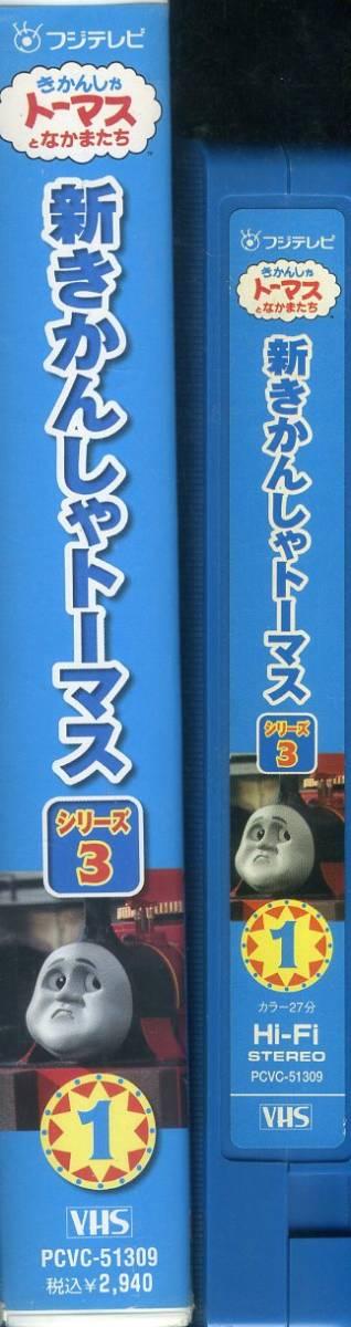 即決〈同梱歓迎〉VHS 新きかんしゃトーマス シリーズ3(1) ビデオ◎その他多数出品中∞350_画像3