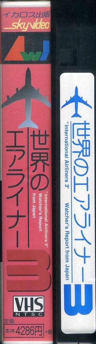 即決〈同梱歓迎〉VHS 世界のエアライナー3 イカロス出版 飛行機 航空機 乗り物 ビデオ◎その他多数出品中∞704_画像3