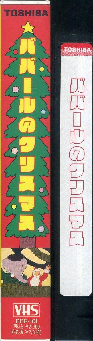 即決〈同梱歓迎〉VHS ババールのクリスマス 東芝映像ソフト株式会社 アニメ ビデオ◎その他多数出品中∞362_画像3