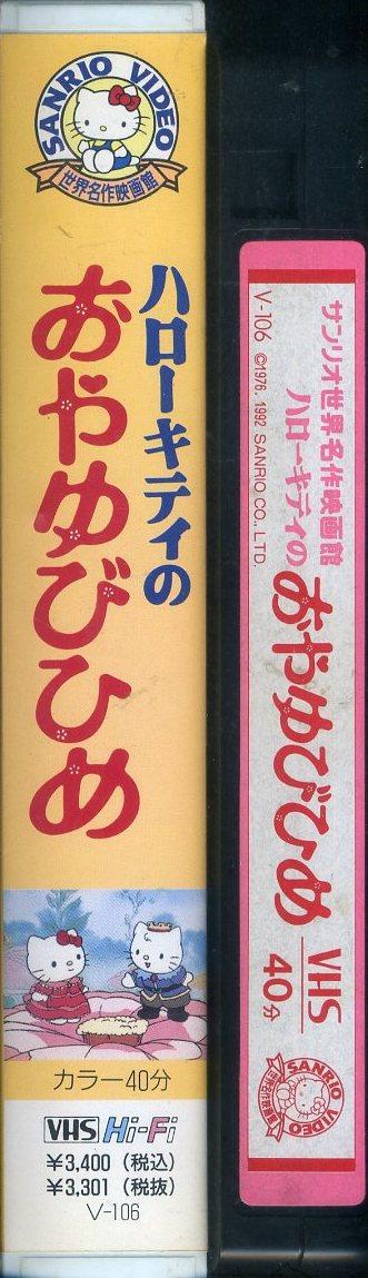 即決〈同梱歓迎〉VHS ハローキティのおやゆびひめ サンリオ 昔ばなし ビデオ◎その他多数出品中∞684_画像2